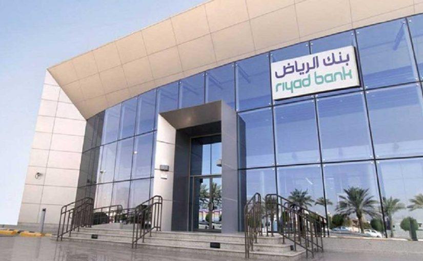 تفعيل البطاقة الائتمانية بنك الرياض