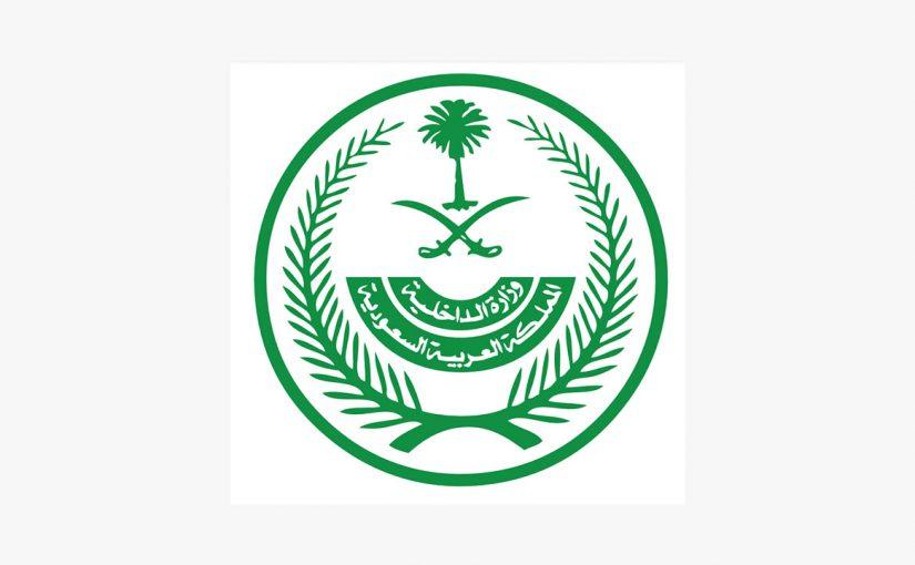 استعلام عن معاملة برقم القيد وزارة الداخلية