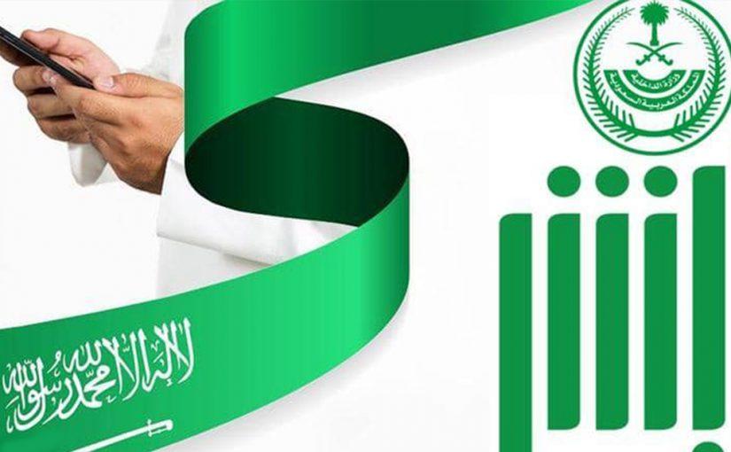 استعلام عن موقع المخالفات المرورية بالسعودية