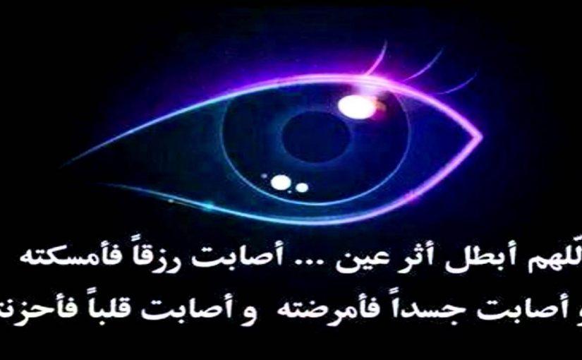 علاج العين إذا لم يعرف العائن