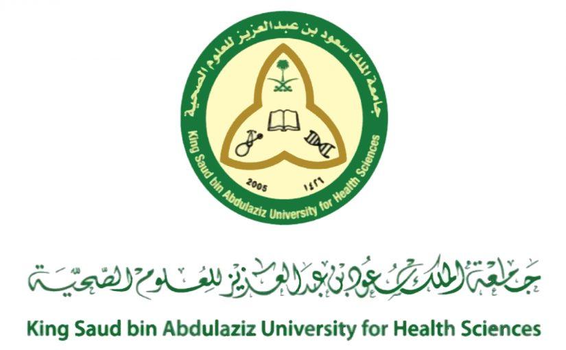 تجربتي في جامعة الملك سعود للعلوم الصحية
