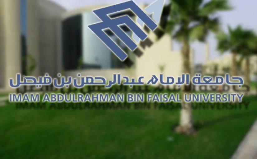 تجربتي في جامعة الامام عبدالرحمن بن فيصل