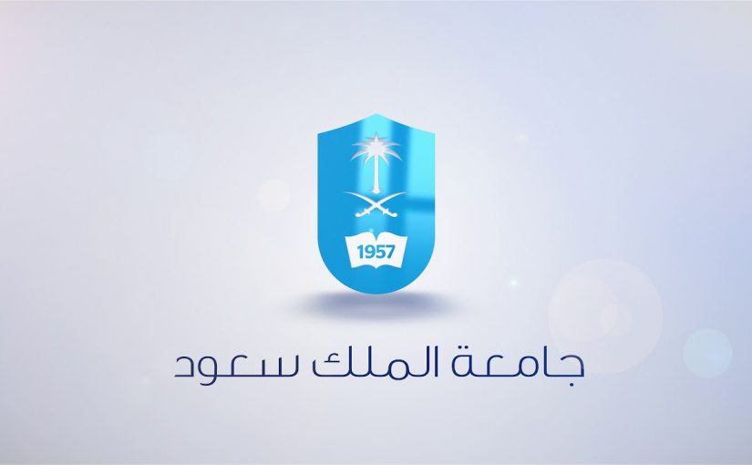 تجربتي في جامعة الملك سعود