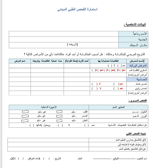 استمارة الكشف الطبي المبدئي