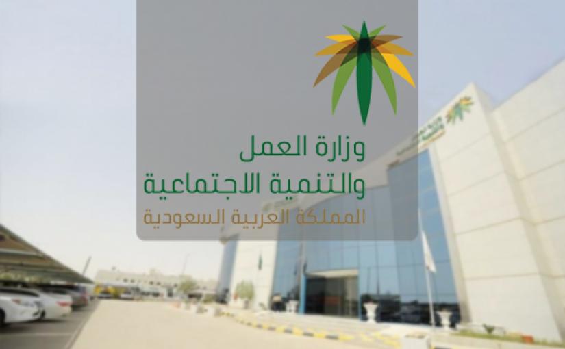 المادة 80 من نظام العمل والعمال السعودي الجديد