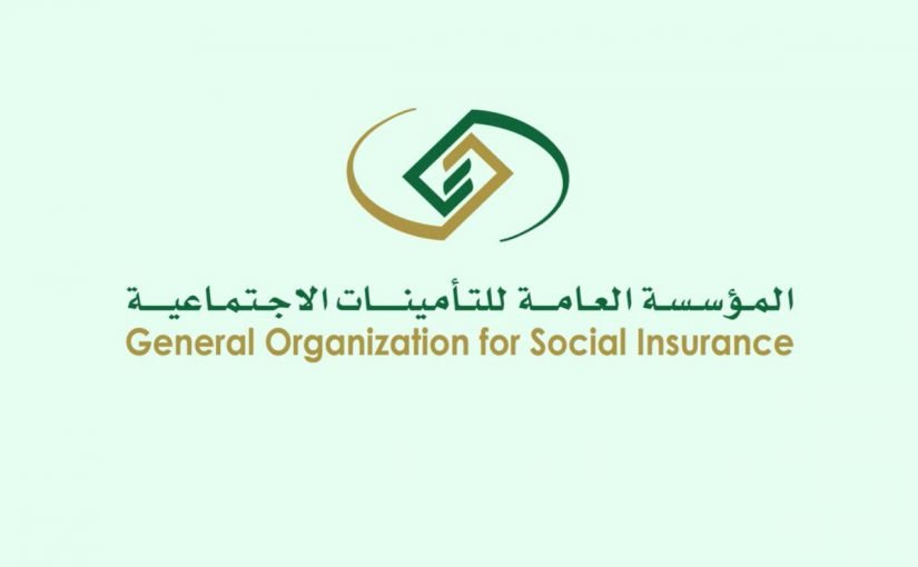 تسجيل مستخدم جديد في التأمينات الاجتماعية