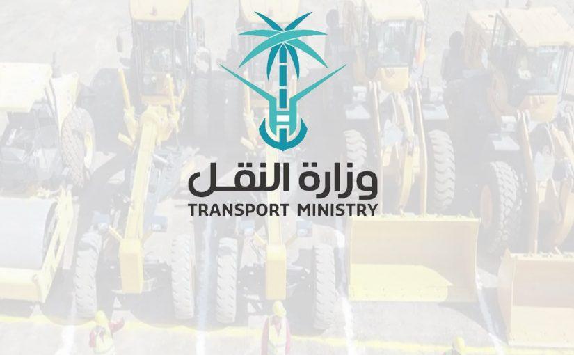 الاستعلام عن مخالفات وزارة النقل