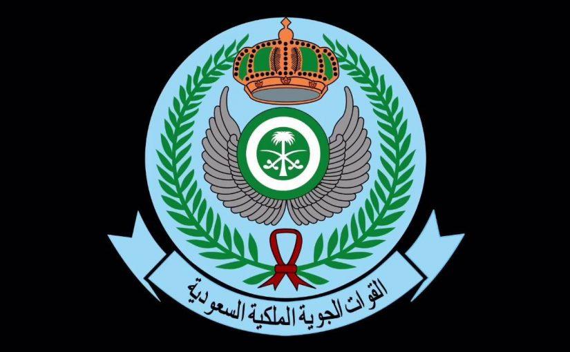 كلية الملك فيصل الجوية تخصصات