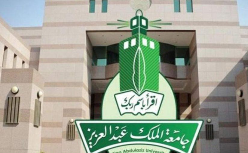 نسبة القبول في كلية التمريض جامعة الملك عبدالعزيز