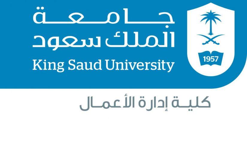 نسب القبول في جامعة الملك سعود 1443 إدارة أعمال