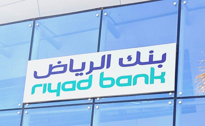 فتح حساب بنك الرياض عن طريق النفاذ الوطني الموحد