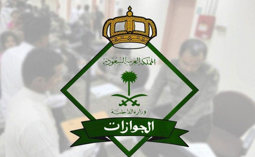 الاستعلام عن صدور تأشيرة خروج وعودة الجوازات
