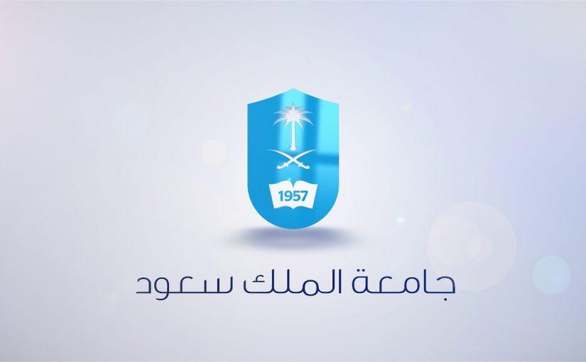 التقويم الجامعي جامعة الملك سعود 1443