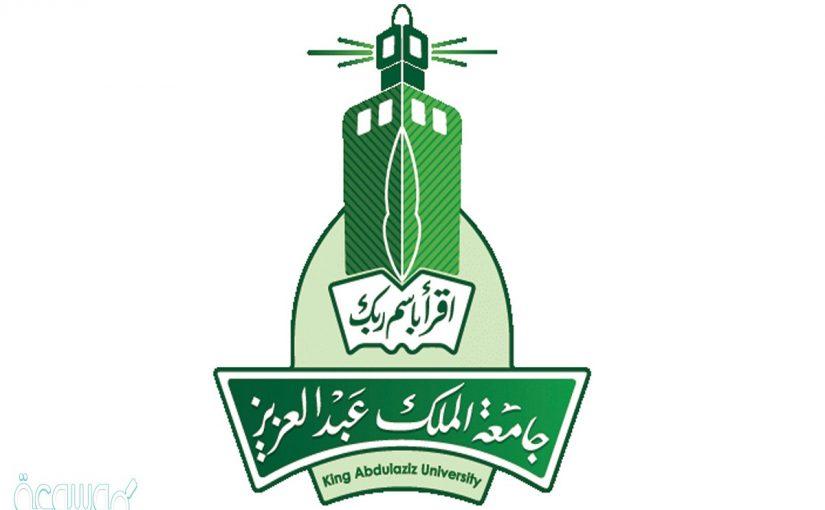 موعد وشروط جامعة الملك عبدالعزيز انتساب 1443