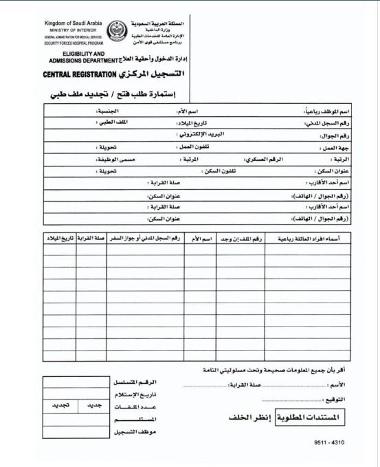 فتح ملف في مستشفى قوى الأمن الرياض