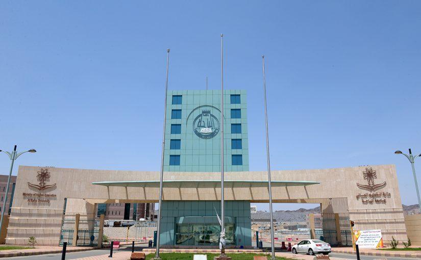 نسب القبول في جامعة الباحة 1443