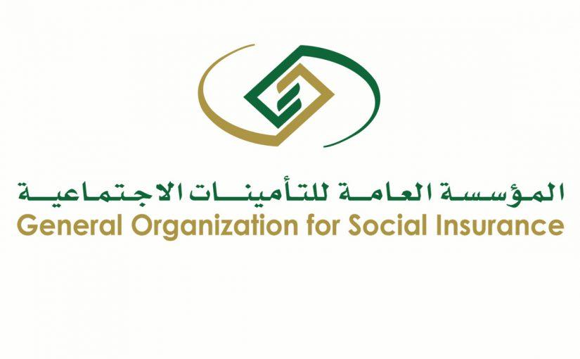 نظام التأمينات الاجتماعية لغير السعوديين