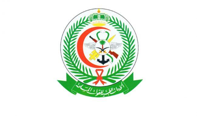 مستشفى القوات المسلحة بالجنوب تسجيل الدخول