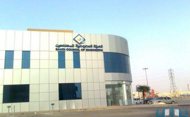 طباعة شهادة الهيئة السعودية للمهندسين