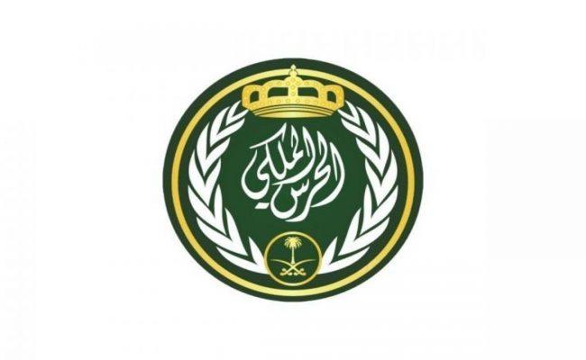 شروط التقديم في معهد الادارة العامة الحرس الملكي