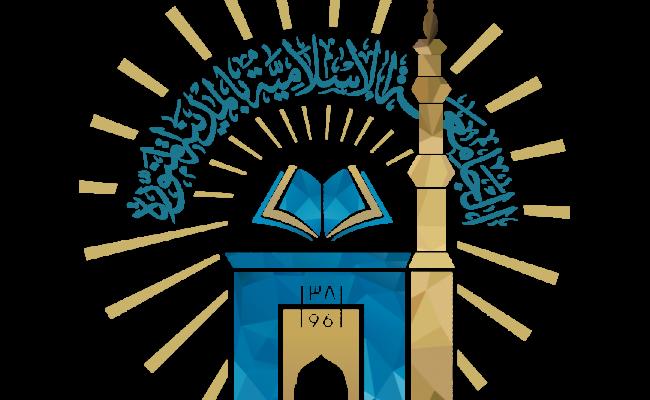 رسوم الجامعة الإسلامية بالمدينة المنورة وشروط القبول