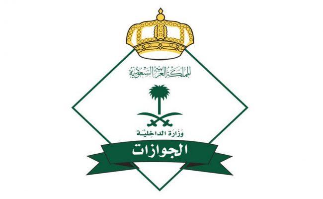 كم يستغرق استخراج جواز سفر بدل فاقد سعودي