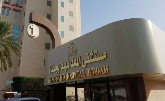 مستشفى الملك فهد العام بجدة الملف الطبي