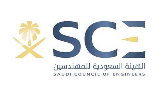 تعديل بيانات الهيئة السعودية للمهندسين