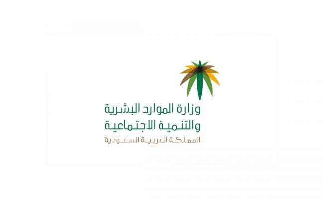 استعلام عن تغيب وافد برقم الاقامة وزارة العمل 1443
