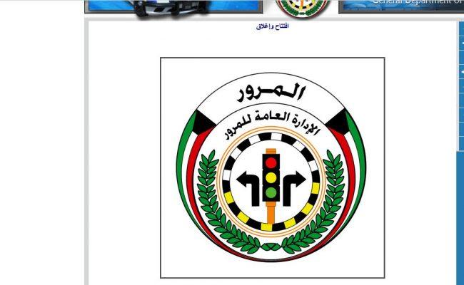 التظليل المسموح به من المرور 2021 الكويت