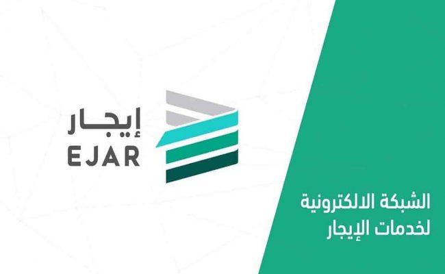 شروط عقد الإيجار في السعودية