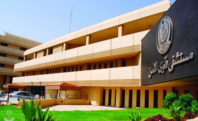 حجز موعد مستشفى قوى الأمن بمكة