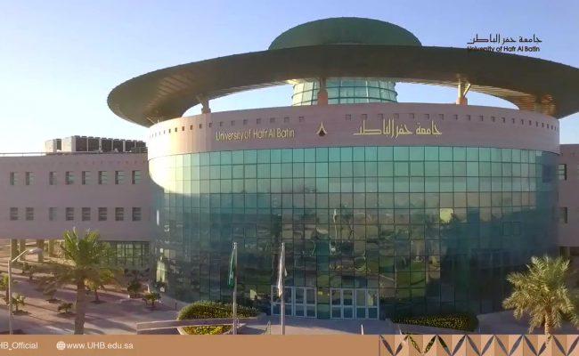 نسب القبول في جامعة حفر الباطن 1443