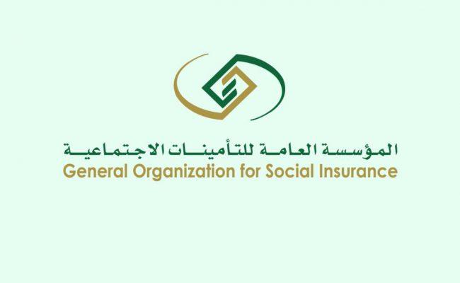 استعلام عن اشتراك التأمينات الاجتماعية