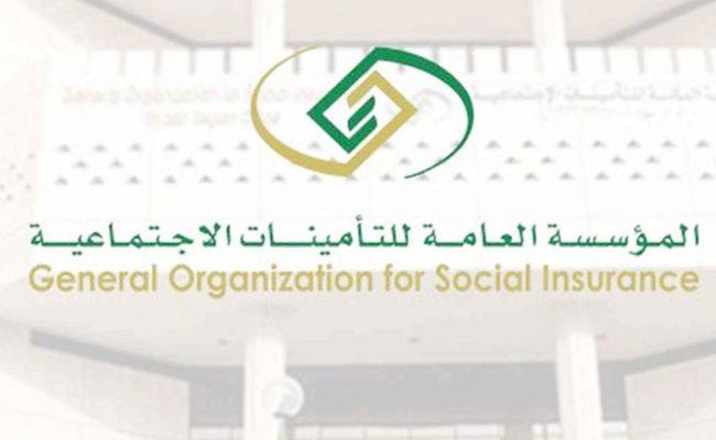 نظام التأمينات الاجتماعية للسعوديين