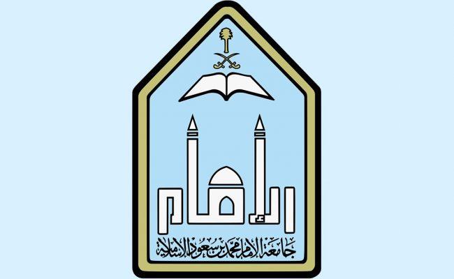 تسجيل انتساب جامعة الإمام