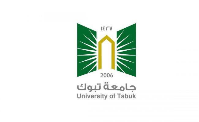 نسب القبول في جامعة تبوك 1443
