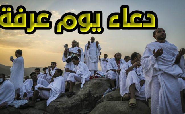 فضل دعاء يوم عرفة اسلام ويب