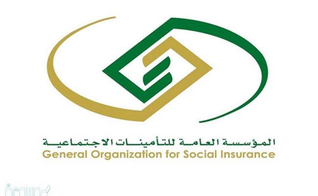 الاستعلام عن التأمينات برقم الهوية