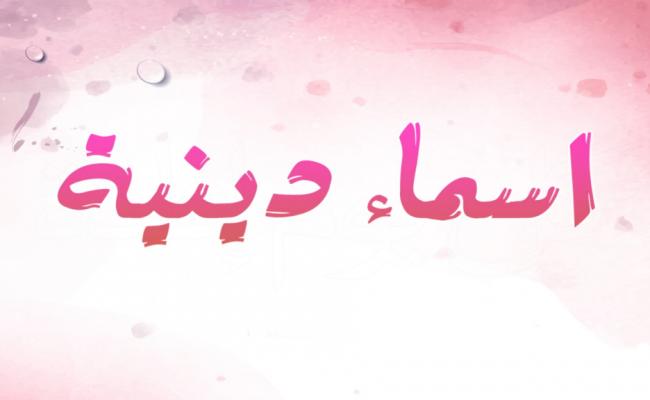 اسماء بنات دينية اسلامية