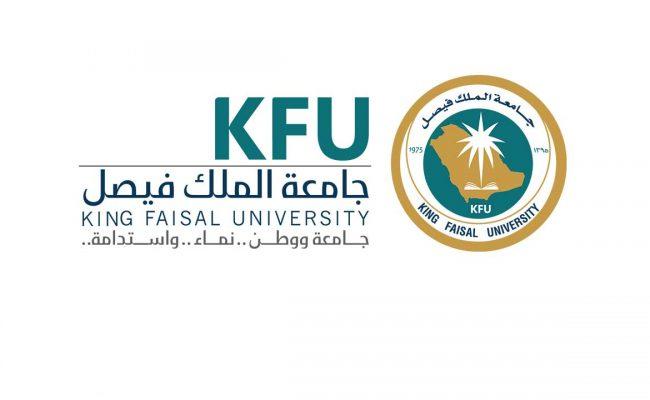 دورات جامعة الملك فيصل