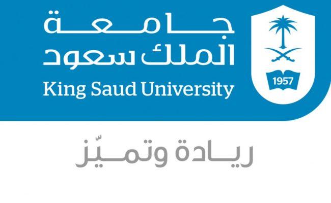 دورات جامعة الملك سعود