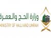 كيفية التقديم على وظائف موسمية مكة 1442 – 2021
