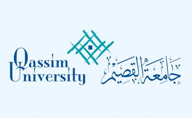 رابط تسجيل جامعة القصيم