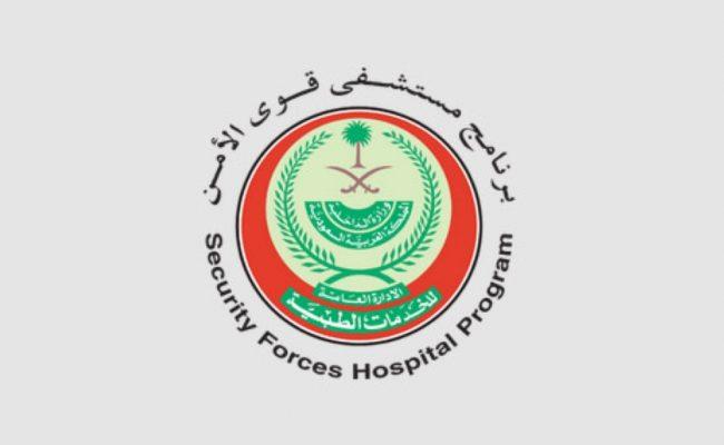 مستشفى قوى الأمن بالرياض النفاذ الوطني