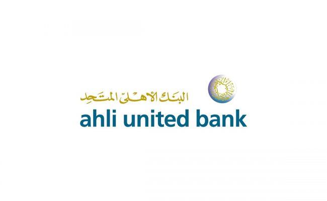 حجز موعد البنك الأهلي المتحد في الكويت