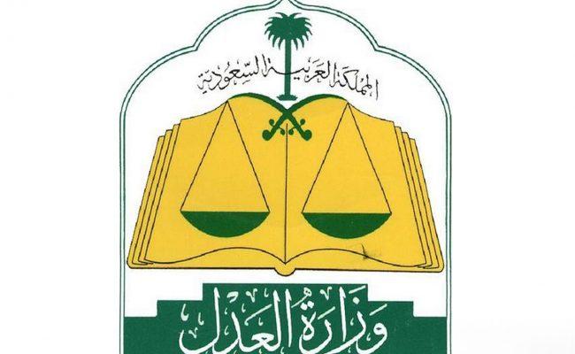 كيف افتح نظام موارد وزارة العدل