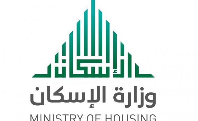 رقم وزارة الاسكان