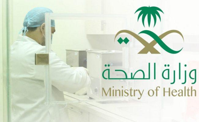 رقم وزارة الصحة