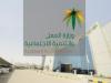 رقم مكتب العمل السعودي الموحد الشكاوى والرسوم و حجز موعد